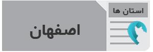 آگهی استخدام استان اصفهان