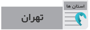 آگهی استخدام استان تهران